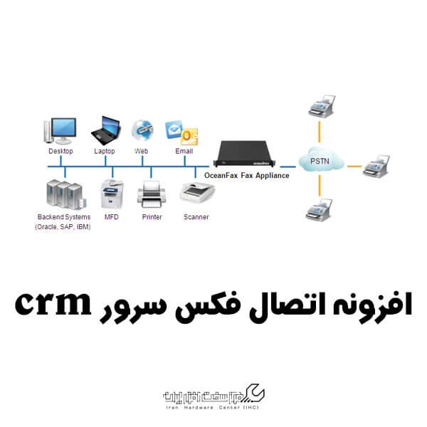افزونه اتصال فکس سرور crm