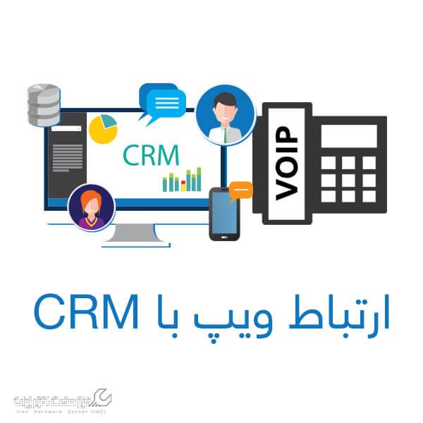 ارتباط ویپ با CRM