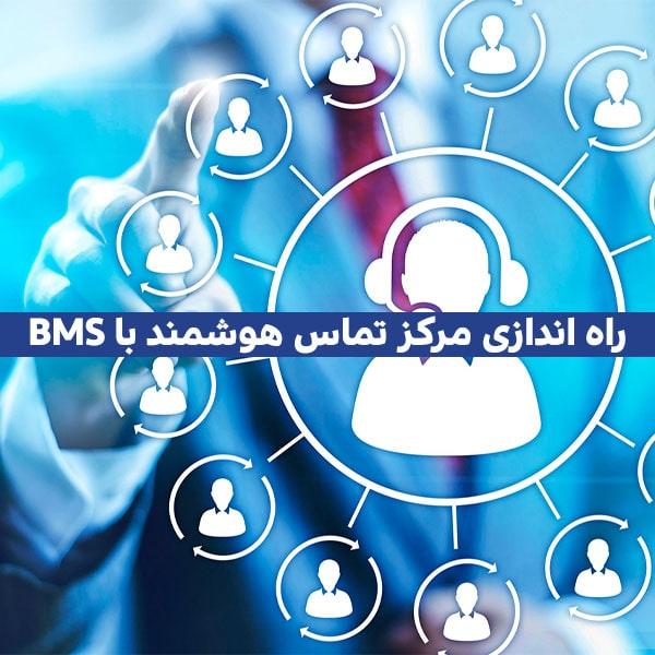 مزایای راه اندازی مرکز تماس هوشمند با BMS