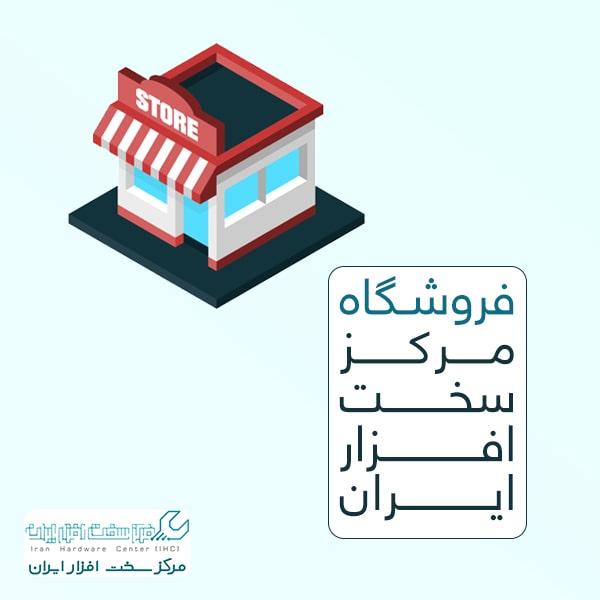 فروشگاه مرکز سخت افزار ایران