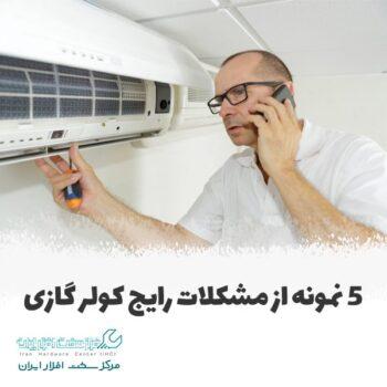 مشکلات رایج کولر گازی