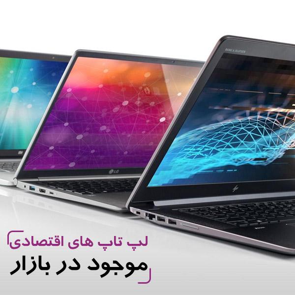 لپ تاپ های اقتصادی